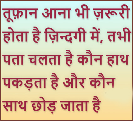 Truth of Life Quotes In Hindi Images Photo Pictures HD