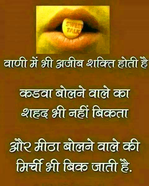 Truth of Life Quotes In Hindi Images wallpaper photo hd