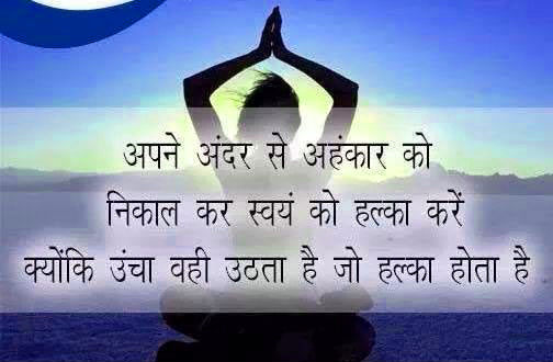 Truth of Life Quotes In Hindi Images photo hd free
