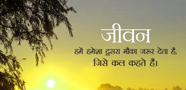Truth of Life Quotes In Hindi Images wallpaper pictures hd