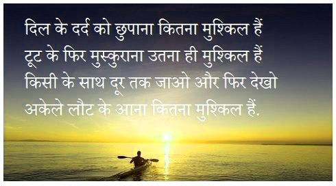 Truth of Life Quotes In Hindi Images pics for lover