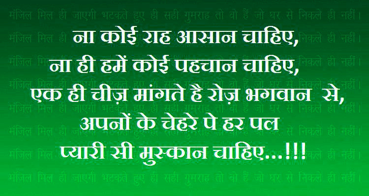 Truth of Life Quotes In Hindi Images Wallpaper pictures Download
