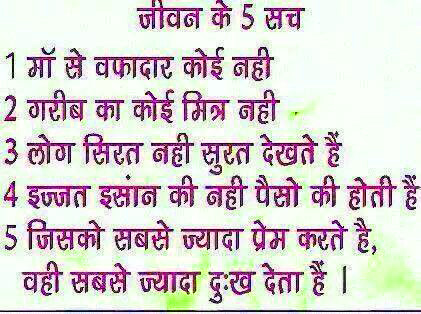 Truth of Life Quotes In Hindi Images free download