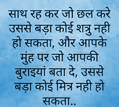 Truth of Life Quotes In Hindi Images photo for Whatsapp