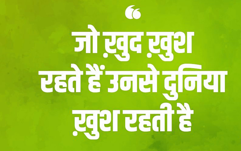 Truth of Life Quotes In Hindi Images Pics Free Wallpaper