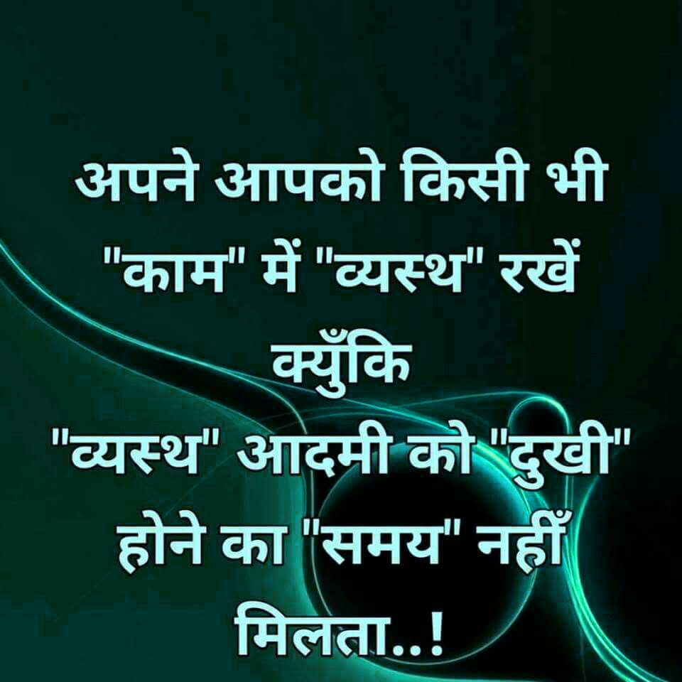 Truth of Life Quotes In Hindi Images Wallpaper Pics HD Download