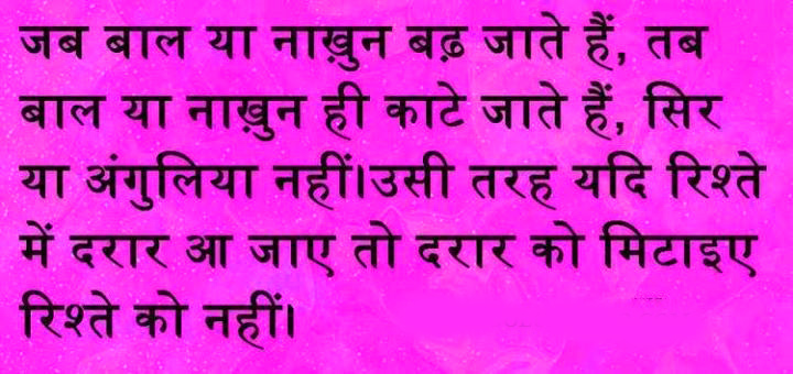 Truth of Life Quotes In Hindi Images Photo HD fREE Download