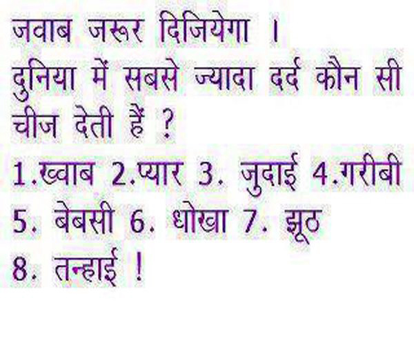 fb status in hindi (8)