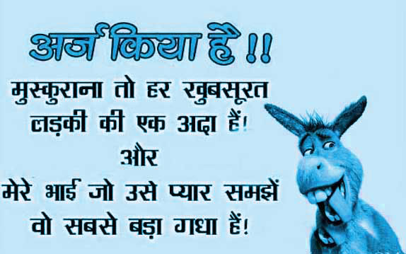 Hindi Funny Jokes Images Pictures Photo Wallpaper Download