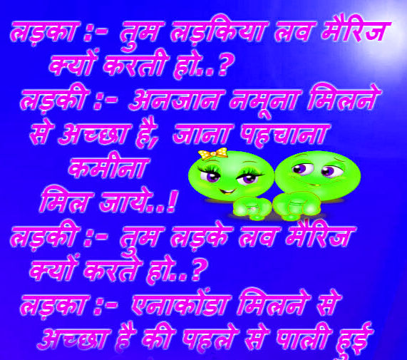 Hindi Funny Jokes Images Wallpaper Pictures Free Download
