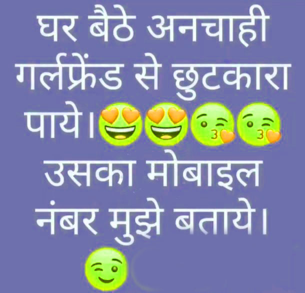 Hindi Funny Jokes Images Pictures Photo Download