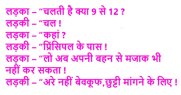 Hindi Funny Jokes Images Wallpaper Pictures Download
