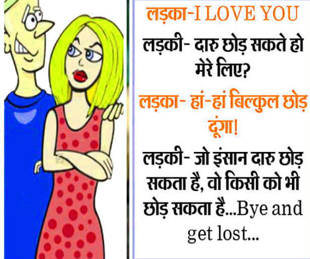 Hindi Funny Jokes Images Wallpaper Pictures Free HD Download