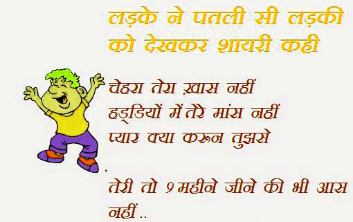 Hindi Funny Jokes Images Pictures Photo Free HD Download