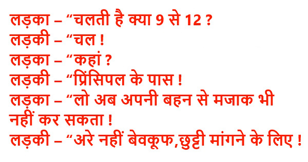 gf bf jokes in hindi Images Pictures Photo for Whatsapp
