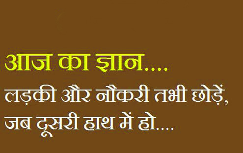 gf bf jokes in hindi Images Pictures Photo Free Download