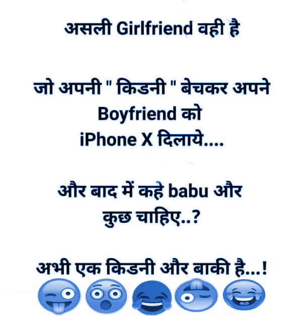 Girlfriend Funny Jokes Images Pictures Photo HD