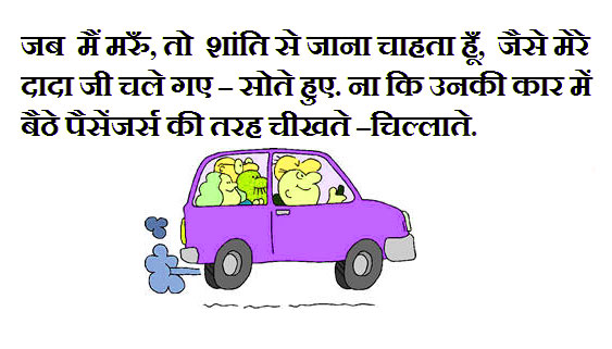 Hindi jokes Images Pictures Pics HD