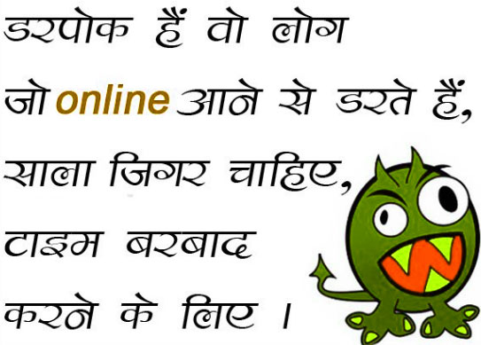Hindi jokes Images Wallpaper Pictures Photo HD