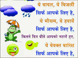 Hindi jokes Images Pictures Photo HD