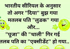 Hindi jokes Images Photo Wallpaper Pictures Free HD