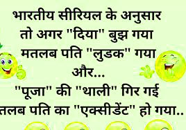Hindi jokes Images Wallpaper Pictures Free Download