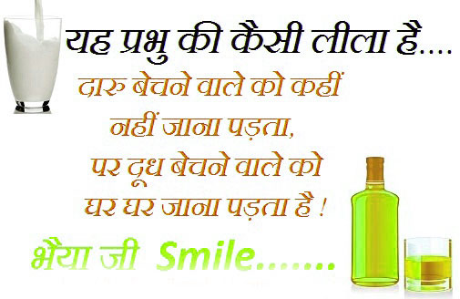 Hindi jokes Images Photo Pictures Free HD