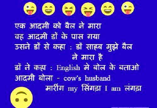Hindi jokes Images Pictures Photo Download HD