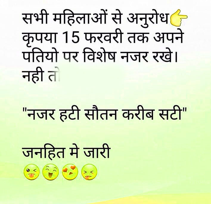 Hindi jokes Images Pictures Photo Free Download