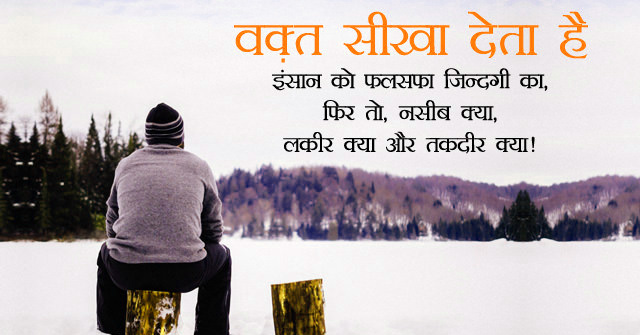 Hindi Inspirational Quotes Whatsapp Images Wallpaper Pictures Free Download