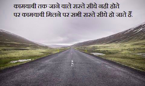 Hindi Inspirational Quotes Images Pics Wallpaper Pictures Download