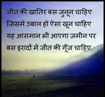 Hindi Inspirational Quotes Images Wallpaper Pictures Download