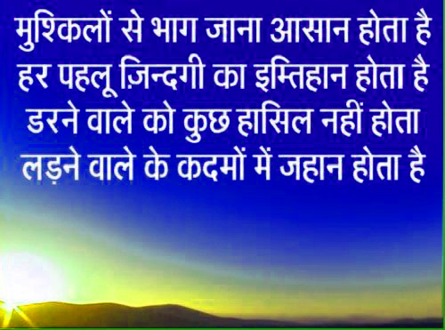 Hindi Inspirational Quotes Images for Student