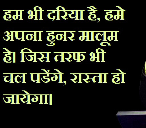 Latest HD Free Hindi Inspirational Quotes Images