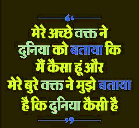 Hindi Inspirational Quotes Images HD Download for Facebook