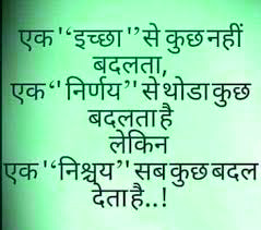 Hindi Inspirational Quotes Images Wallpaper for Whatsapp
