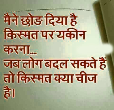 Hindi Inspirational Quotes Whatsapp Images Wallpaper pictures HD
