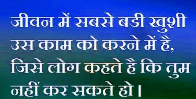Hindi Inspirational Quotes Whatsapp Images Wallpaper Pictures Download