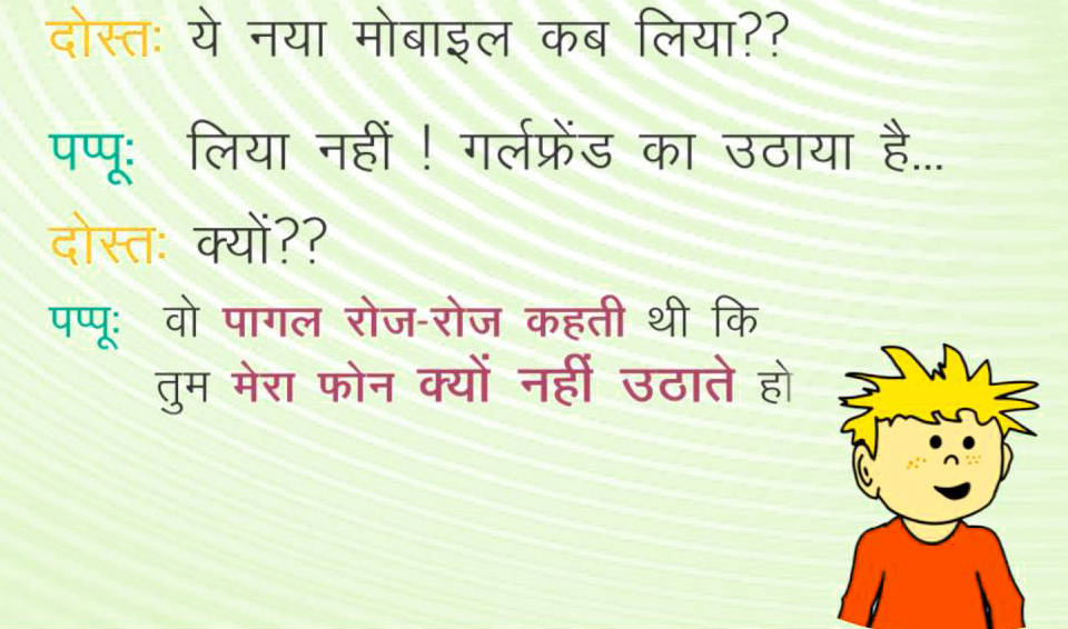 gf bf jokes in hindi Images Wallpaper Pictures Photo HD