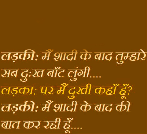 gf bf jokes in hindi Images Wallpaper Pictures HD