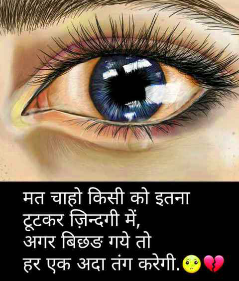 Hindi love shayari images Photo Pics Download for Whatsapp