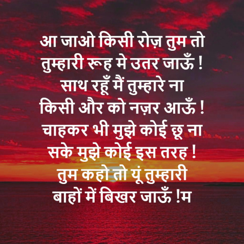 Hindi love shayari images Pictures Wallpaper for Whatsapp