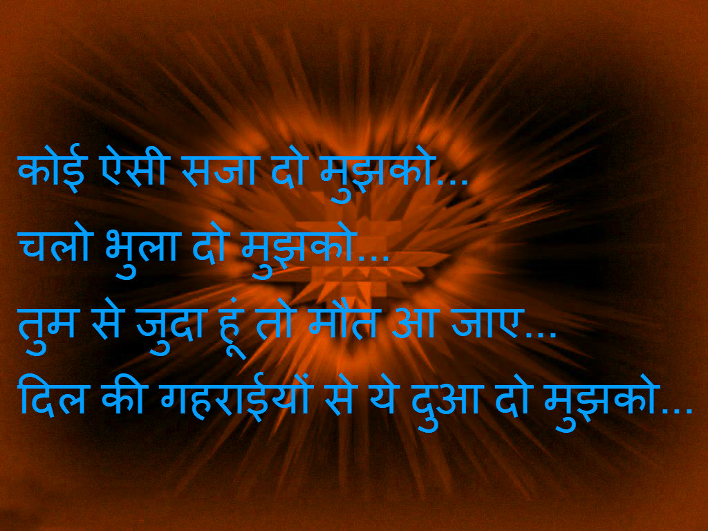 Broken Heart Dard Bhari Hindi Shayari images Wallpaper Pictures Download