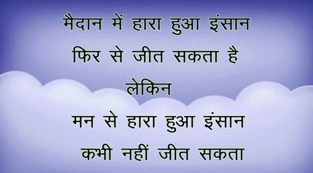 हिंदी Beautiful life quotes whatsapp dp in hindi Images Wallpaper Pictures Free Download