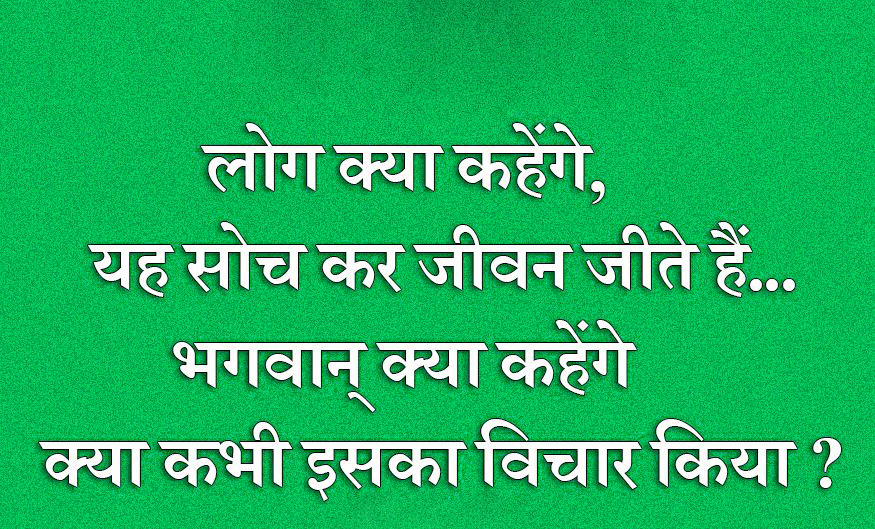 हिंदी Beautiful life quotes whatsapp dp in hindi Images Photo for Whatsapp