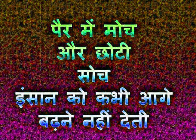 हिंदी Beautiful life quotes whatsapp dp in hindi Images Wallpaper Free Download