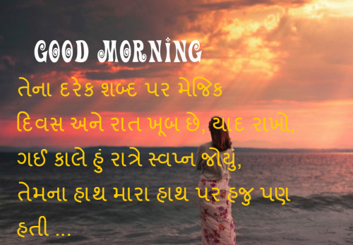 Gujarati Good Morning Images Wallpaper Pics for Whatsapp