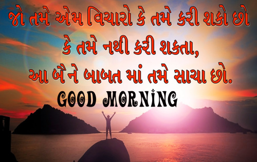 Gujarati Good Morning Images Photo Pics for Whatsapp