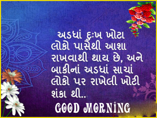 Gujarati Good Morning Images Photo Download