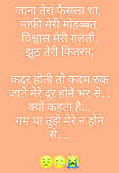 Hindi Quotes About Life and Love Images Wallpaper pictures Download